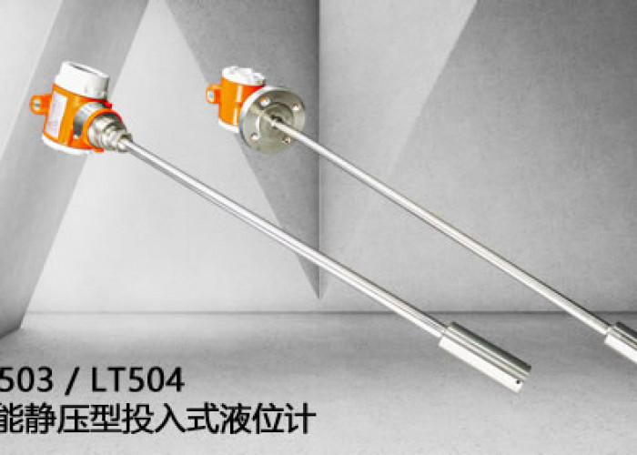 LT503 / LT504 智能静压型投入式液位计